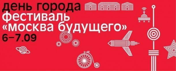 «Москва будущего»