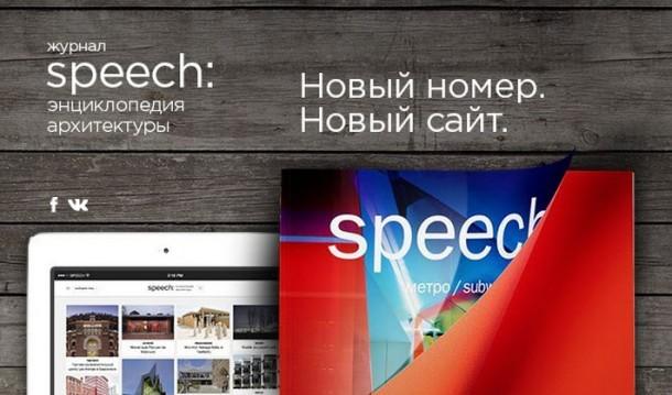 speech: выпуск нового номера журнала и запуск нового сайта