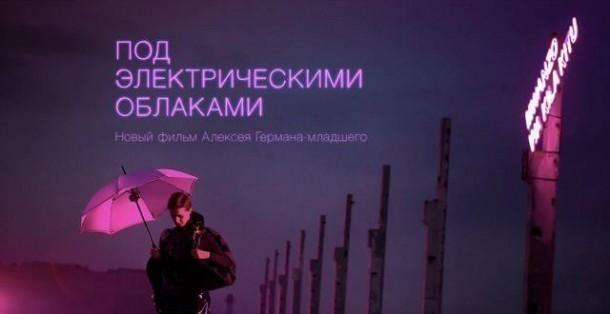 «Под электрическими облаками». На 65 Берлинском кинофестивале.