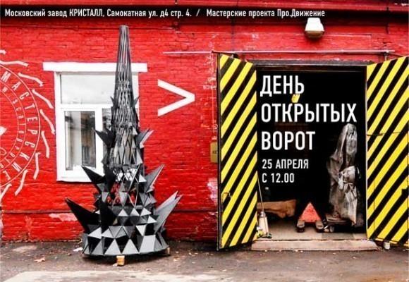День открытых ворот в мастерских проекта Про.Движение>