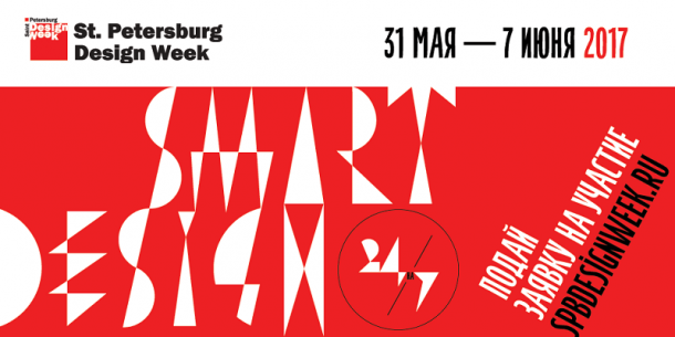 St. Petersburg Design Week 2017. SmArt DeSign 24/7.