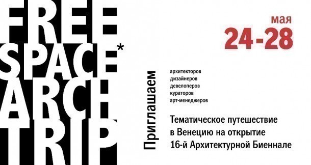 16th International Architecture Biennale in Vinice. FREESPACE* ARCH TRIP