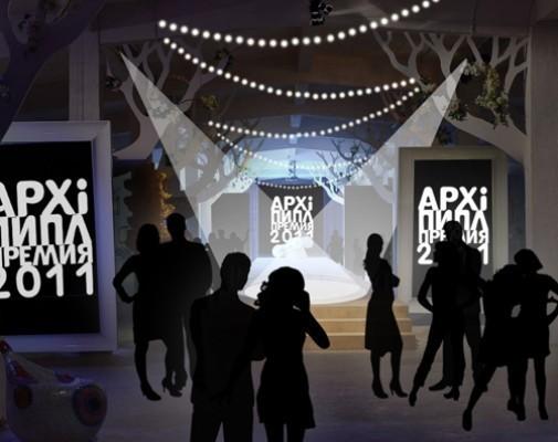 АРХiНОВЫЙ Год - 2012 на Красном Октябре