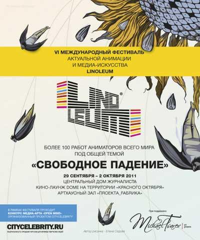 международный фестиваль актуальной анимации и медиа-искусства linoleum